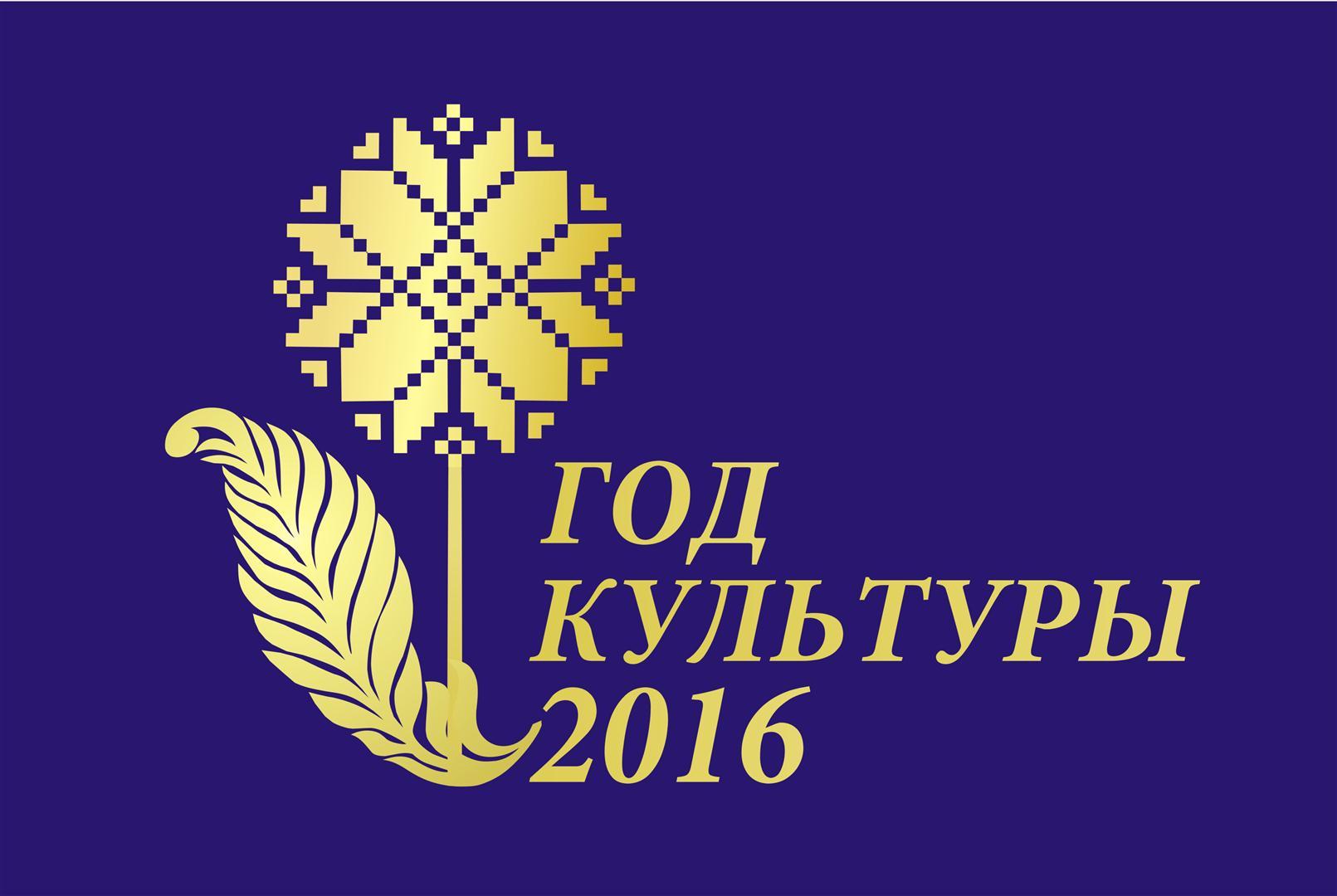 2016 – Год культуры Беларуси