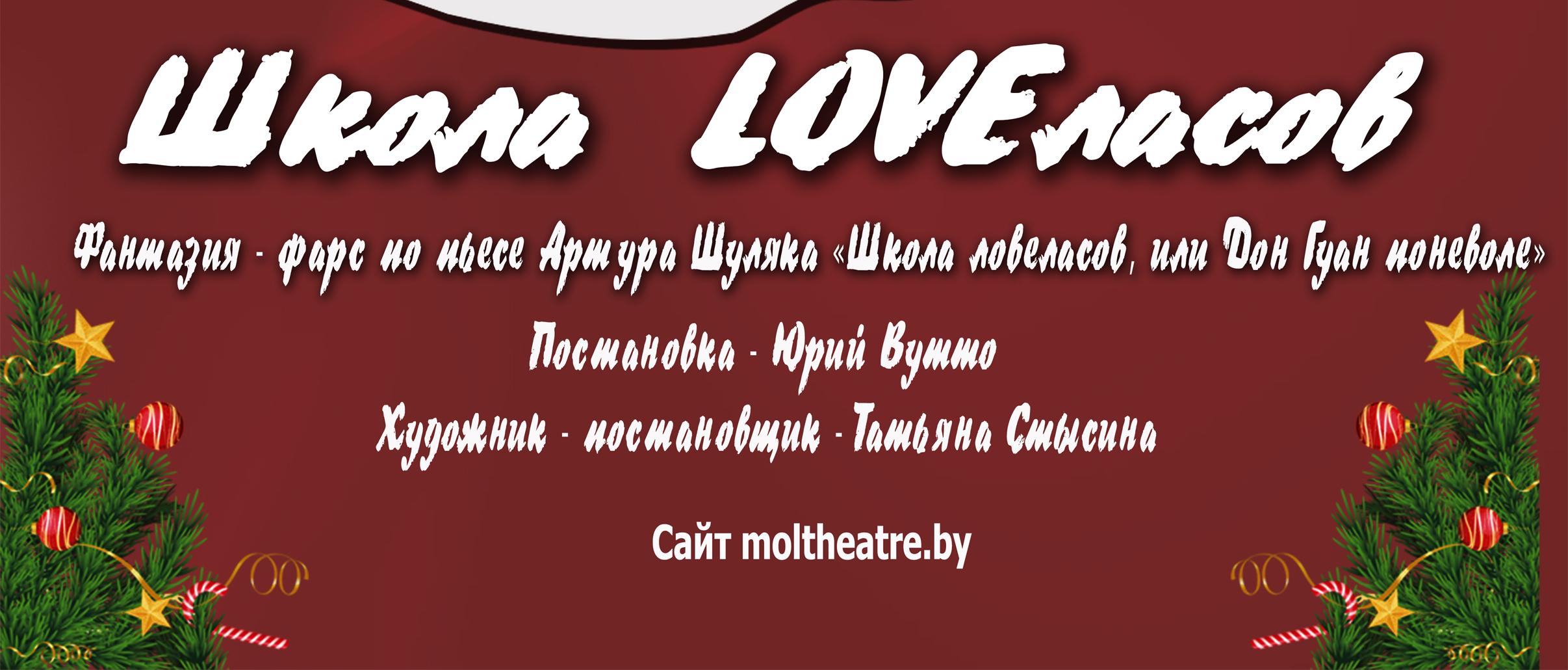 afisha-shkola-lovelasov18ngm