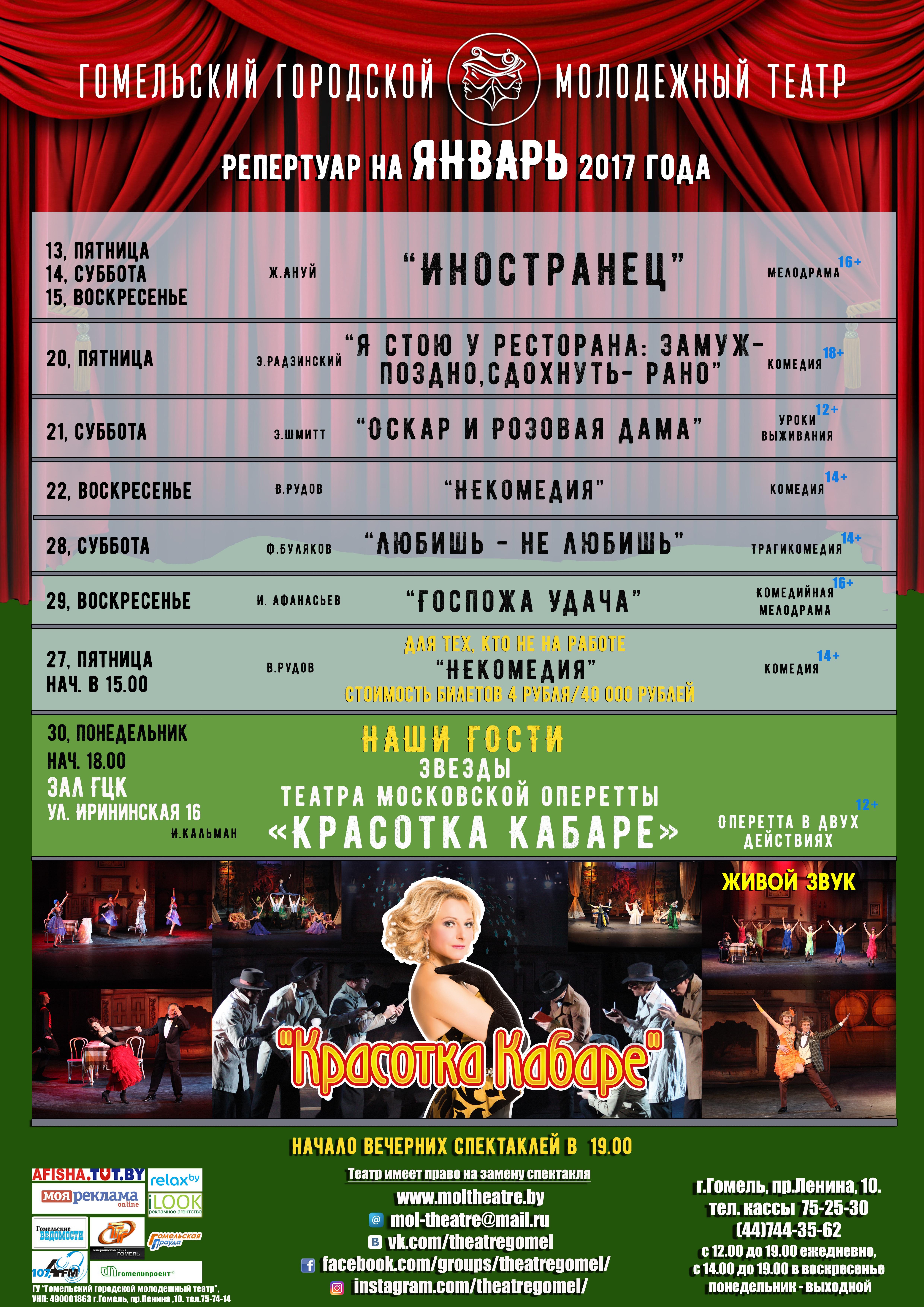 Афиша театра комедии на январь 2017 дон карлос большой театр купить билет