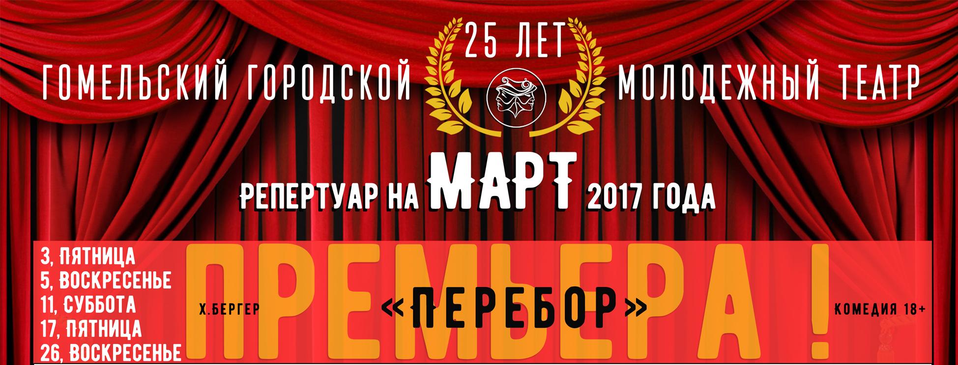 Афиша Репертуарная МАРТ мал2