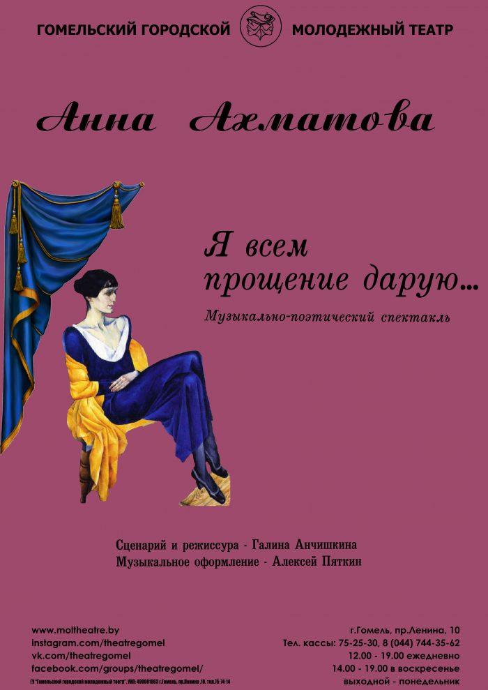 ахматова-нов-700x989
