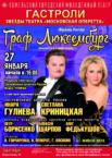 27 января «Граф Люксембург» в исполнении звёзд театра Московской оперетты
