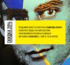 Предъявителю билета на спектакль «Павятовы лекар» — скидка 20% на книги в магазинах БУКВАЕШКА