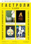 Гастроли Гродненского областного драматического театра c 15 по 18 апреля