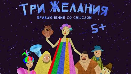 премьера для детей