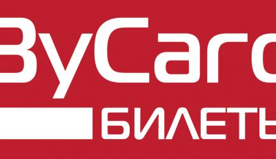 BYCARD.BY — электронная продажа билетов.