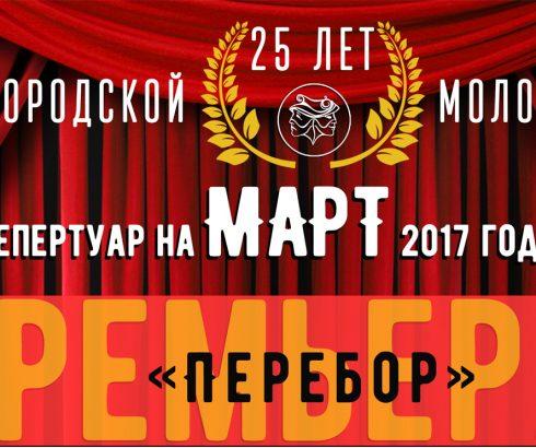 Репертуар на МАРТ