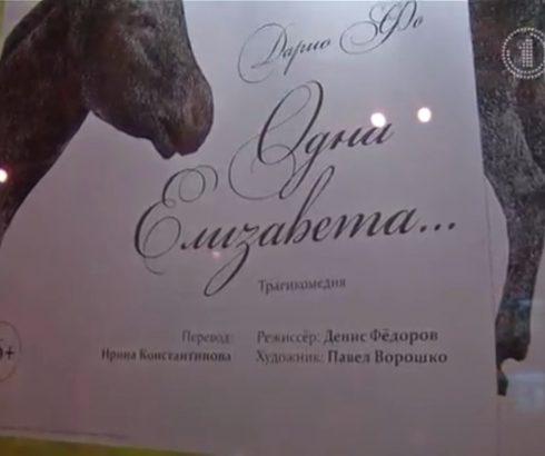 О премьере спектакля «Одна Елизавета»