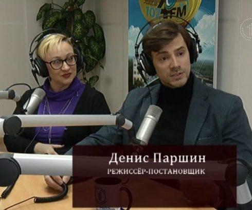 Культурный вечер — интервью с Еленой Мостовенко и Денисом Паршиным  премьере спектакля «Летели качели» на городском радио (Видео)