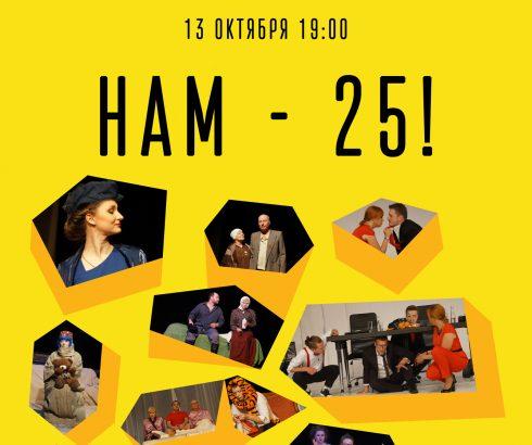 13 октября 19:00 Юбилейное театрализованное шоу «Нам – 25!»