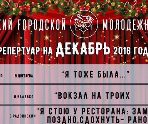АФИША РЕПЕРТУАРНАЯ НА Декабрь 2016 ГОДА