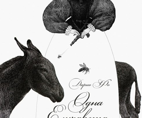 Гомельский молодежный театр представит трагикомедию «Одна Елизавета…» по пьесе Дарио Фо