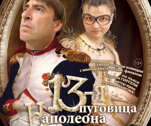 «13-я пуговица Наполеона» 27 июня 18:30 Зал ГЦК