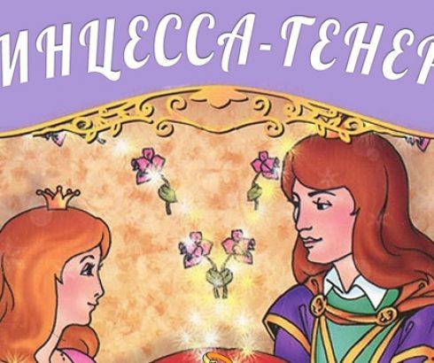 Спектакль для ДЕТЕЙ «Принцесса-генерал»