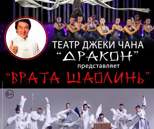 Театр Джеки Чана  представляет шоу-программу «ВРАТА ШАОЛИНЬ»