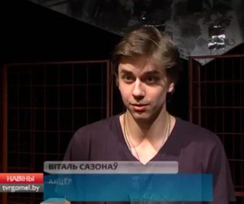 Репортаж ТРК «Гомель» о  премьере «Где отступается Любовь..»